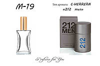 Мужские духи 212 Men Carolina Herrera 50 мл
