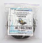 Набор гидроцилиндр рукоять ЭО 2103/2203 «Борекс» (арт.2195), фото 2
