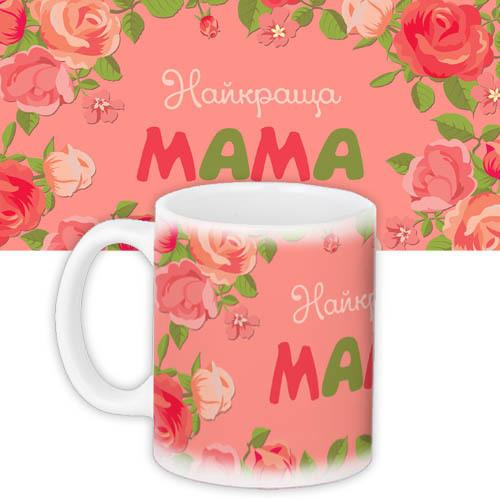 Кружка з принтом Найкраща мама 330 мл (KR_NAS007)
