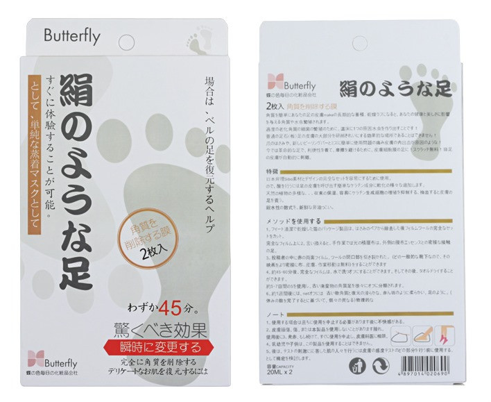 НосочкидляпедикюраButterfly