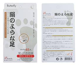 Шкарпетки для педикюру Butterfly