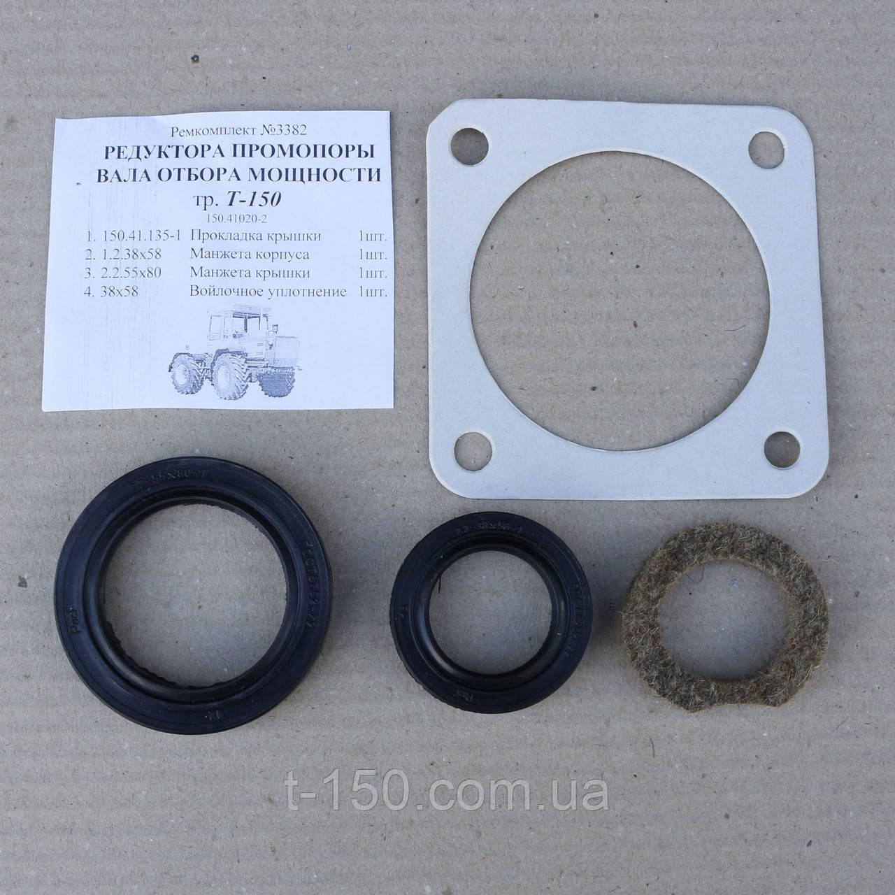 Ремкомплект редуктора промопоры ВОМ Т-150 (151.41.020-2)