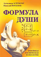 Астрогор А.А. Формула души. Новейшая космическая психология