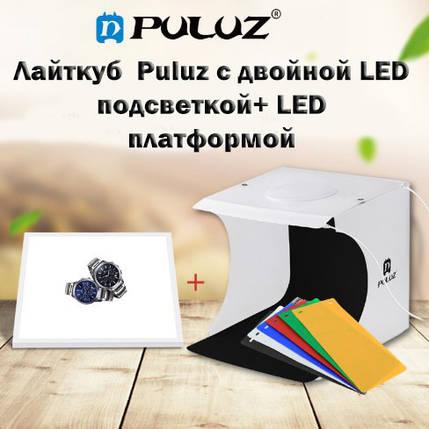 Световой Лайткуб (фотобокс) Puluz с двойной LED подсветкой+ LED платформой  24*23*22 см для предметных фото, фото 2