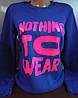 Батник на флисе с надписью коттоновый женский Nothing to Wear
