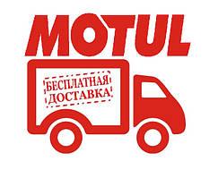 Бесплатная доставка на MOTUL