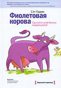 Годин С. Фиолетовая корова. Сделайте свой бизнес выдающимся!