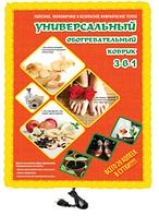 Коврик универсальный для обогрева цыплят и мелких животных, 43 х 30 х 0,2 см