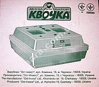 Инкубатор Квочка Ми-30-1Э, фото 1
