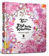 Дівчача книжка, Аrtbooks (9786177395545)