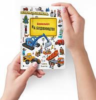 На Будівництві, міні, (укр), Аrtbooks (9786177395781)