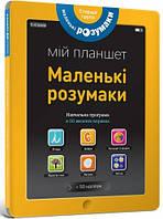 Маленькі розумаки 5-6, книжка-планшет (укр), Аrtbooks (9786177395422)