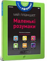 Маленькі розумаки 4-5, книжка-планшет (укр), Аrtbooks (9786177395415)