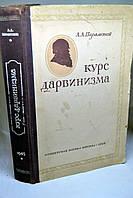 """Антикварная книга: А. А. Парамонов, """"Курс дарвинизма"""""""