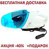 Автомобильный пылесос Vehicle Auto Dry Handheld Vacuum Cleaner (WIN-601) Original size Автопылесос