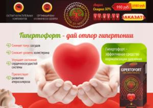 Gipertofort ― для нормалізації артеріального тиску