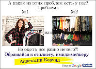 Ревизия гардероба. Услуги стилиста в живую и онлайн