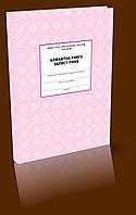 Алфавітна книга запису учнів Алфавитная книга записи учеников