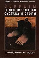 Секреты голеностопного сустава и стопы. Л. Б. Харклесс, К. Фелдер-Джонсон