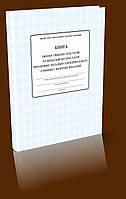 Книга обліку і видачі атестатів та додатків Книга учета и выдачи аттестатов и дополнений