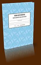 Щоденник шкільної бібліотеки Дневник школьной библиотеки