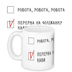 Кружка с принтом Перерва на філіжанку кави 330 мл (KR_NAS067)