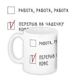 Кружка с принтом Перерыв на чашечку кофе 330 мл (KR_TRV106)