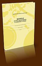 Журнал обліку пропущених і замінених уроків Журнал учета пропущенных и замененных уроков