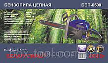 Бензопила Беларусмаш ББП-6500 2 шины, 2 цепи, фото 2