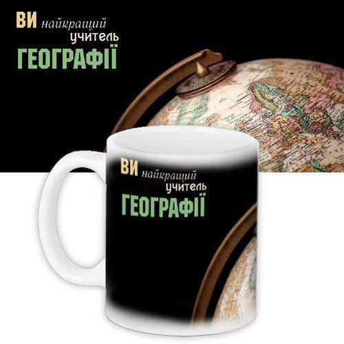 Кружка с принтом Учителям и воспитателям Вчителю географії (KR_UCHU005)