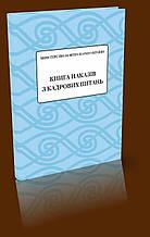 Книга наказів з кадрових питань Книга приказов по кадровым вопросам