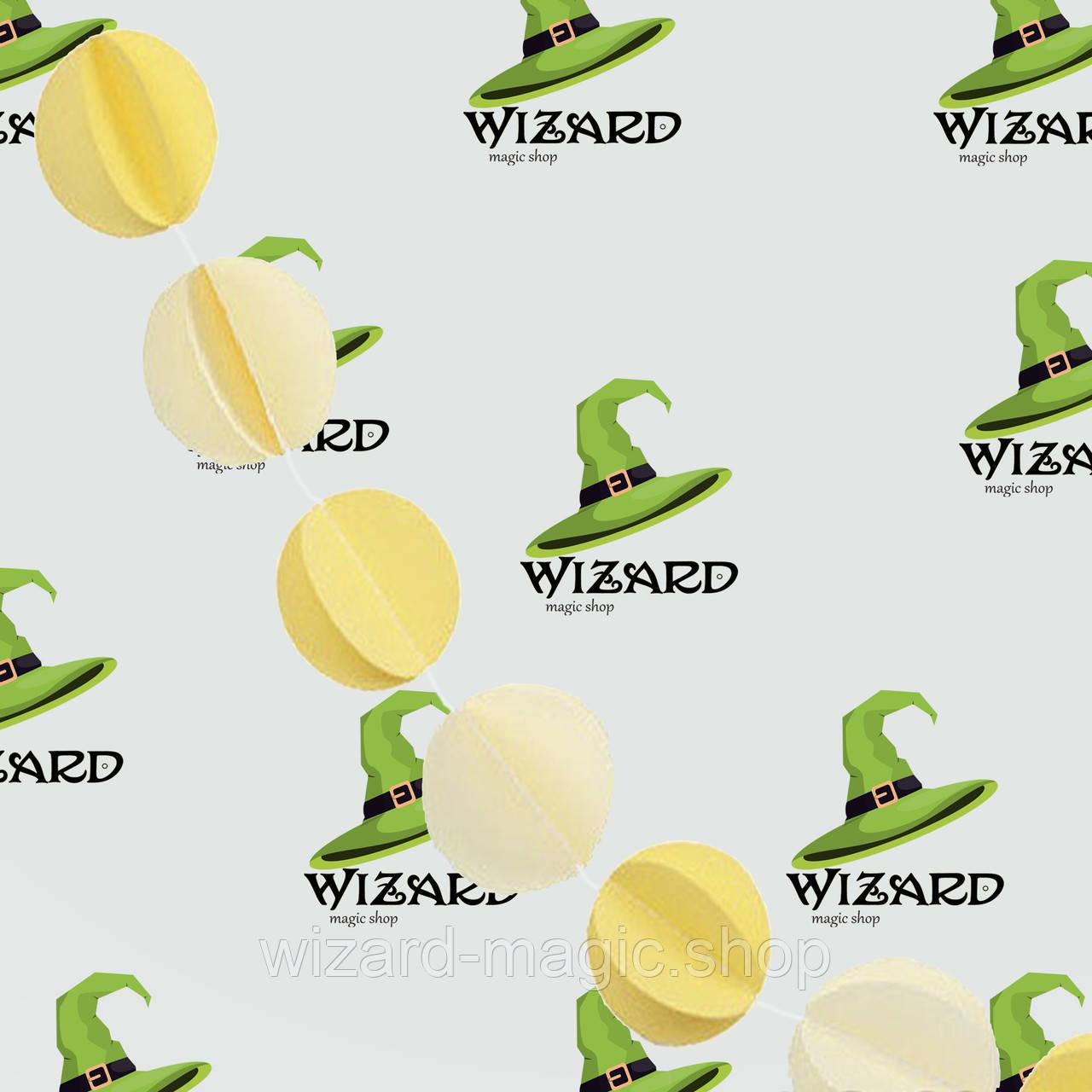 Гирлянда бумажная 3D Шарики желтый с белым