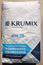 Штукатурка гіпсова Krumix КМ-75 для машинного нанесення, 30кг, Ів.-Франк.-Гіпс