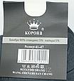 Махровые мужские носки Корона 41-47 Бамбуковые, фото 2