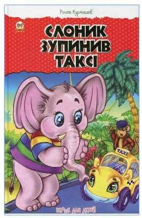 Книжка Слоник зупинив таксі Талант, серія Найкращий подарунок, українська