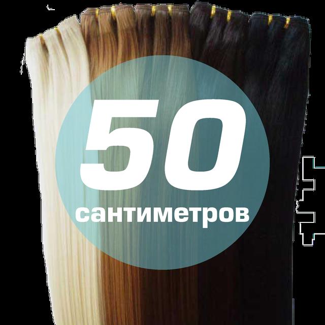 Волосы на трессах 50 см