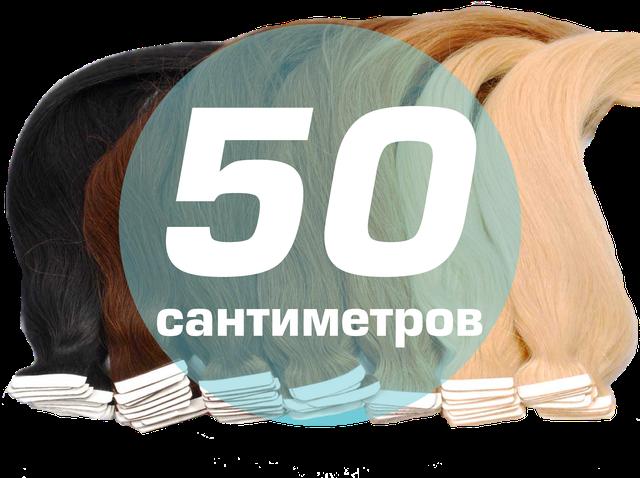 Волосы на лентах 50 см