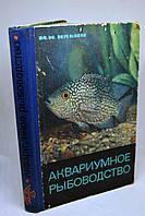 "Книга: ""Аквариумное рыбоводство"""