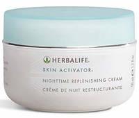 Ночной восстанавливающий крем Skin Activator от Herbalife