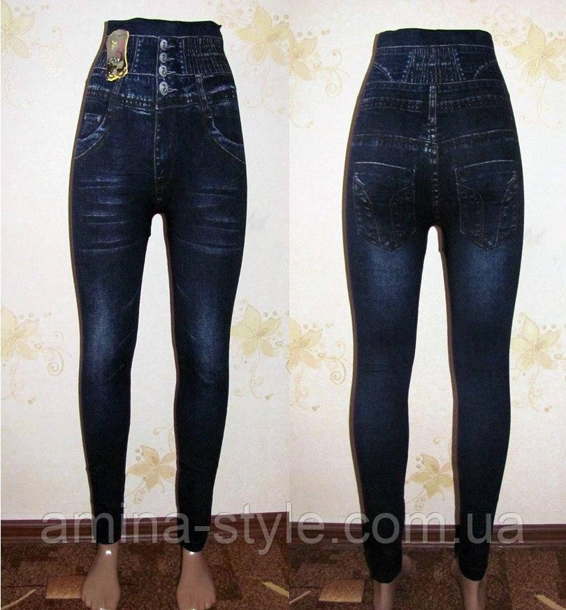 Лосины под джинс 44-52 разм. Завышенная талия