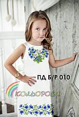ПДБ/Р-010. Заготовка дитячого плаття без рукавів (5-10 років)