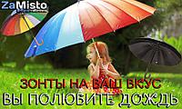 Зонты от дождя для всей семьи на любой вкус
