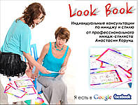 Имидж консультация по цвету, фигуре,аксессуарам комплексная