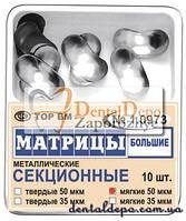 1.0973 Матрицы металлические секционные большие (0,35мкм)