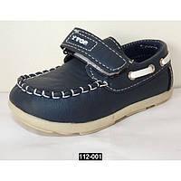 Пинетки, мокасины, туфли для мальчика, 20 размер (12 см)