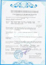 Сертифікат відповідності на меблі лабораторні, дитячу та інші види, фото 3