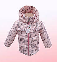 Куртка Малютка для девочек  (2609/26)