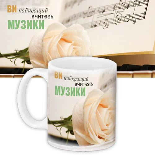 Кружка с принтом Вчителю музики 330 мл (KR_UCH012)