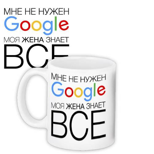 Кружка с принтом Мне не нужен Google, моя жена знает все 330 мл (KR_FR020)