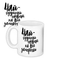 Кружка с принтом Happy Чай - чудесный ответ на все заморочки (KR_18J051)